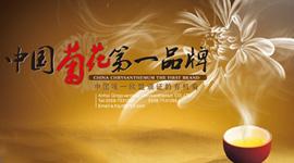 庆元堂菊花茶fun88体育备用fun88体育手机与包装fun88乐天使备用