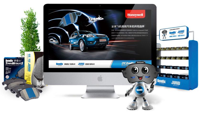 霍尼韦尔刹车片品牌全案策划与设计
