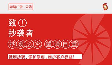 抄袭盗用作品必究!上海尚略广告有限公司公告
