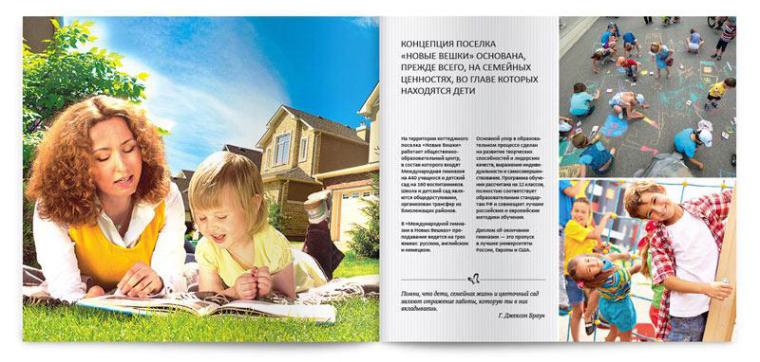 莫斯科Вешки住宅别墅房地产宣传画册设计-上海画册设计公司设计欣赏10