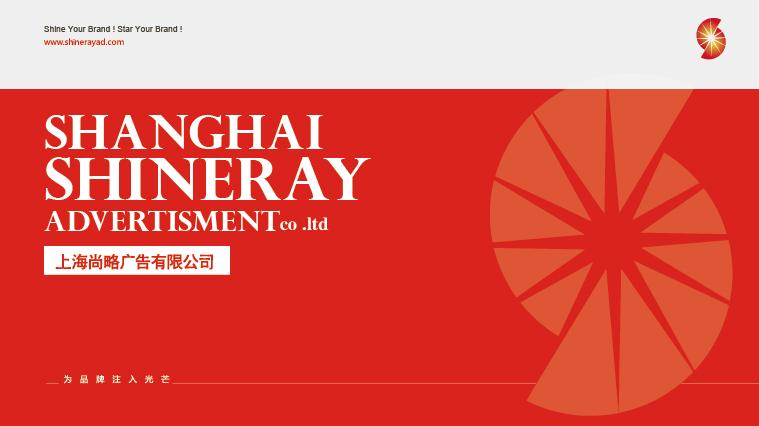 尚略广告上海LOGO设计公司-最理想品牌标识LOGO的10大特质