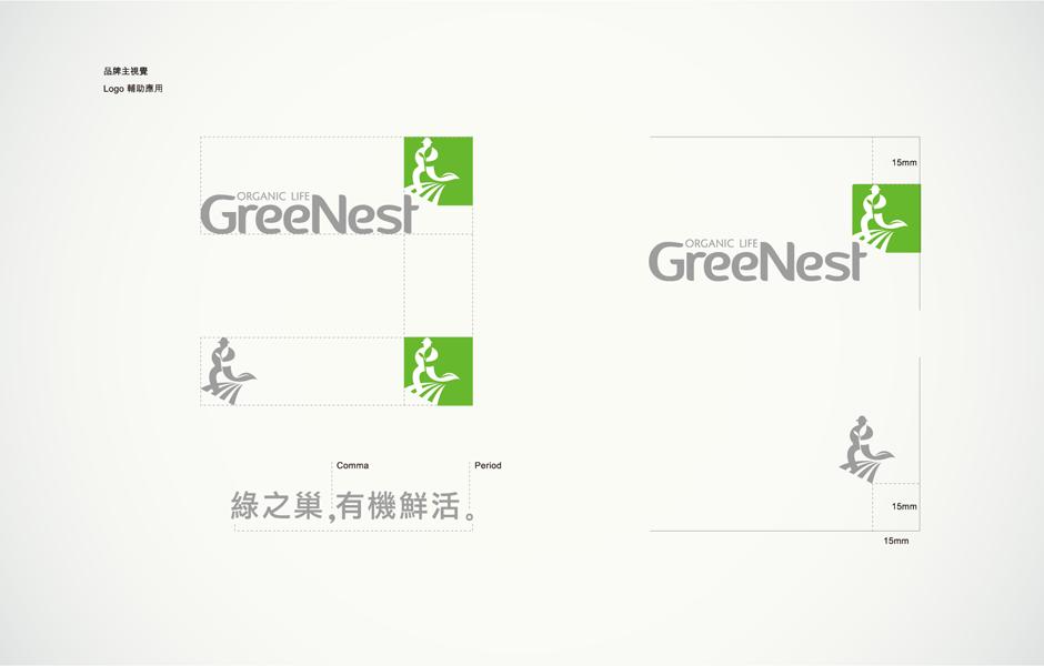 绿之巣有机农场有机农产品商店品牌VI形象设计-标志组合设计2