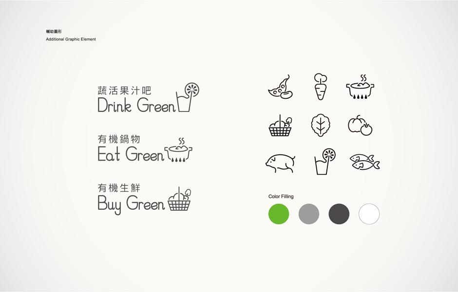 绿之巣有机农场有机农产品商店LOGO设计-ICON设计6