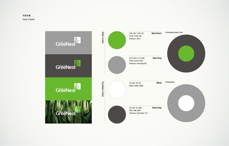绿之巣有机农场有机农产品商店LOGO设计-标志配色设计3