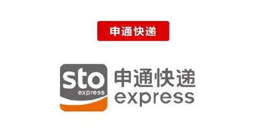 申通快递标志字体设计-上海logo设计公司设计培训1