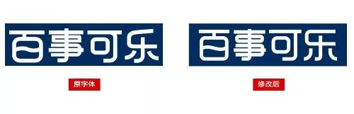 百事可乐LOGO字体设计3