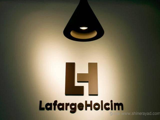 世界最大水泥制造商拉法基豪瑞新LOGO设计-上海logo设计公司设计资讯2