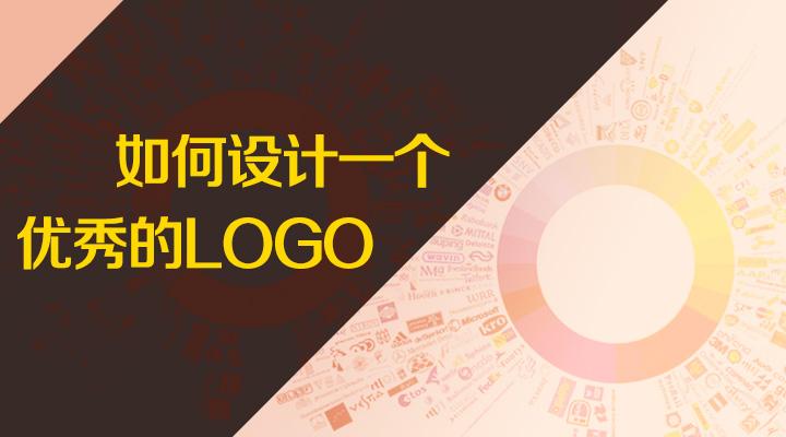 上海LOGO设计公司设计教程——如何设计一个优秀的LOGO