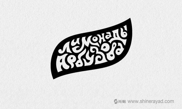 柠檬水品牌logo设计-20个绝佳创意Logo设计灵感-上海logo设计公司