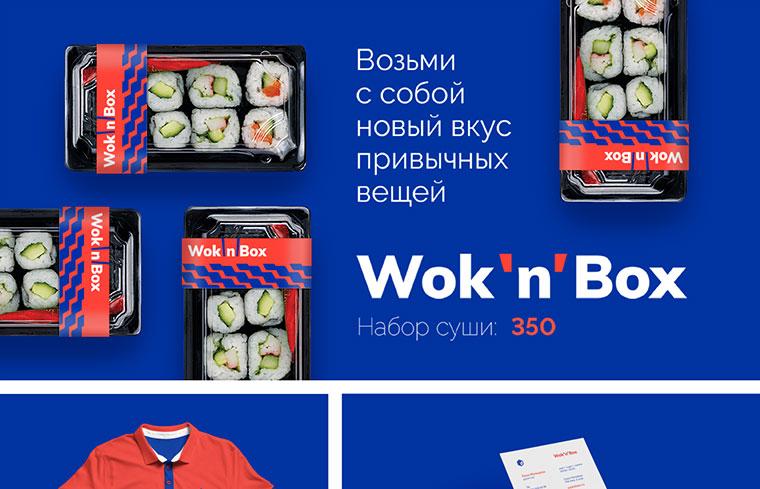 上海VI设计公司分享极具视觉冲击力的Wok''''n''''Box 外卖餐饮品牌vi设计
