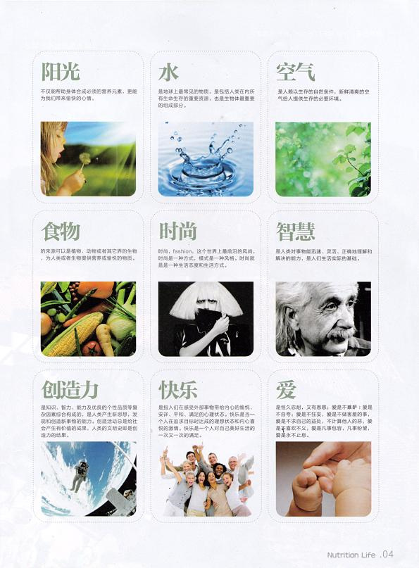 关于宣传画册排版设计的技巧与要点总结-画册内页设计之九宫格设计