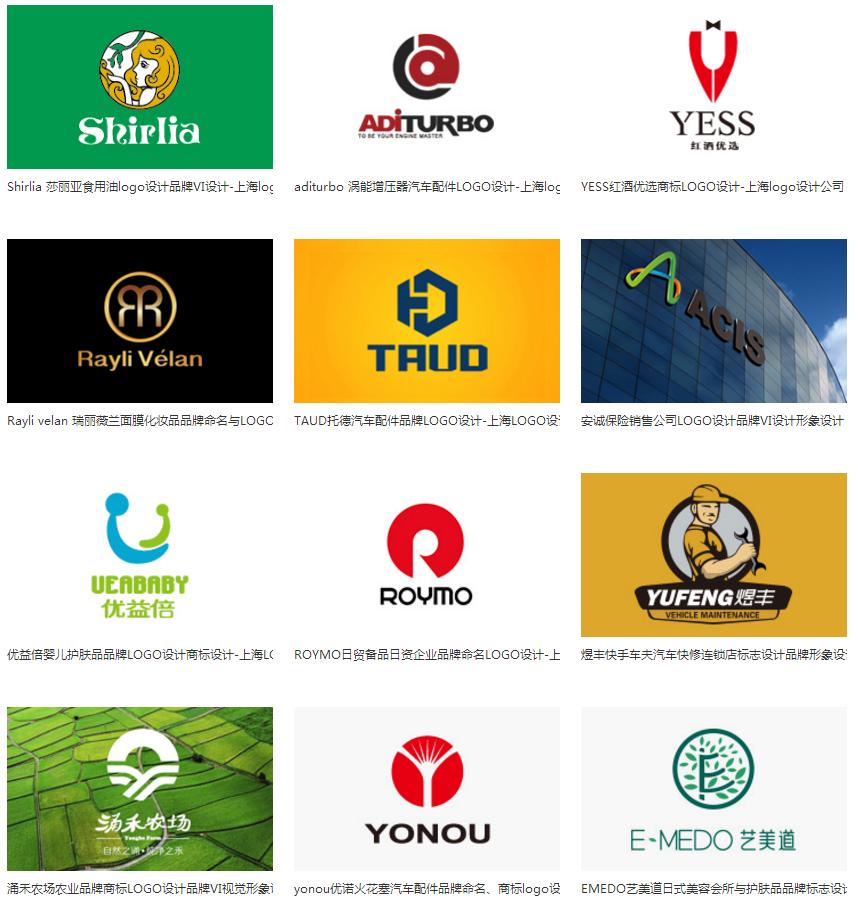 尚略上海logo设计公司原创logo设计作品