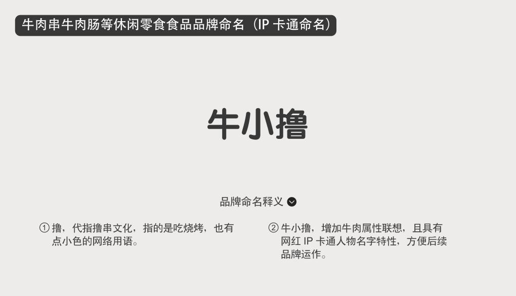 """""""牛小撸""""牛肉串牛肉肠等休闲零食食品品牌命名(IP卡通命名)"""