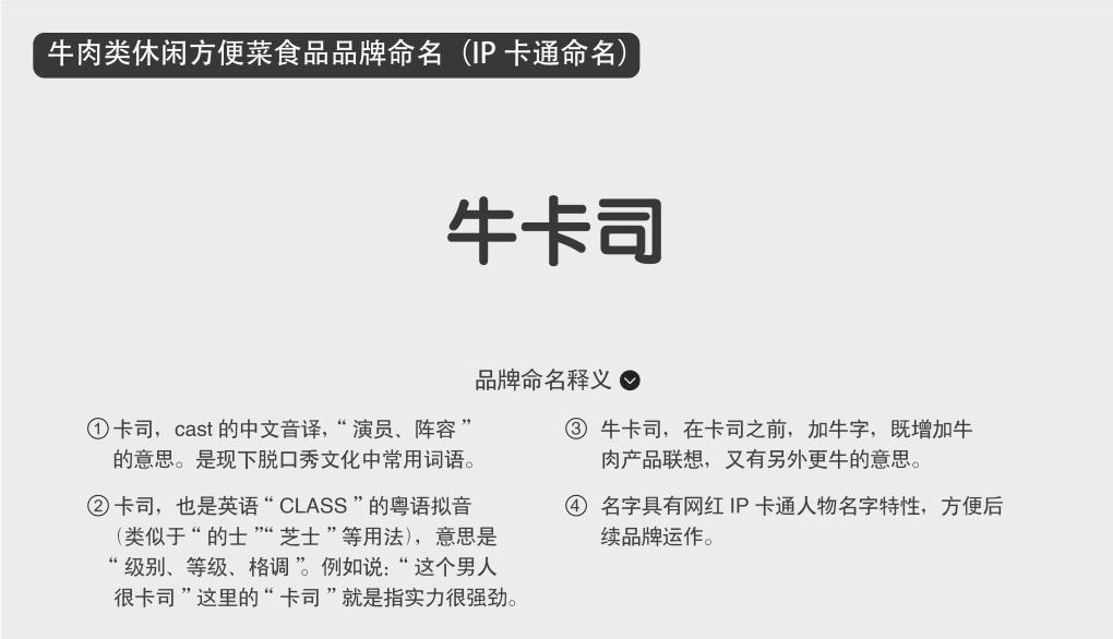 """""""牛卡司""""牛肉类休闲方便菜食品品牌命名(IP卡通命名)"""