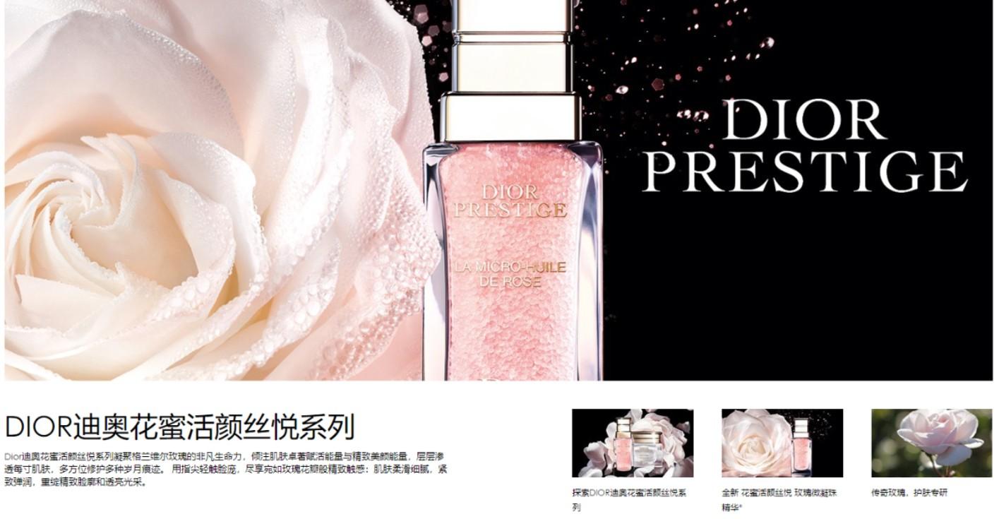 迪奥花蜜活颜丝悦美容化妆品品牌命名