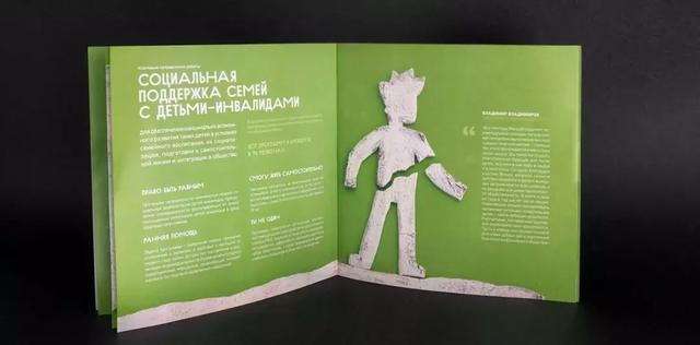 公益宣传画册-上海画册设计公司大品牌大企业画册设计版式欣赏
