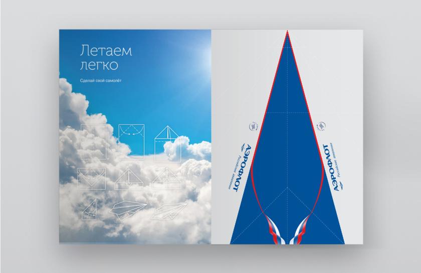 """Aeroflot 航空组织机构2016年度报告宣传画册设计""""放飞的纸飞机"""""""