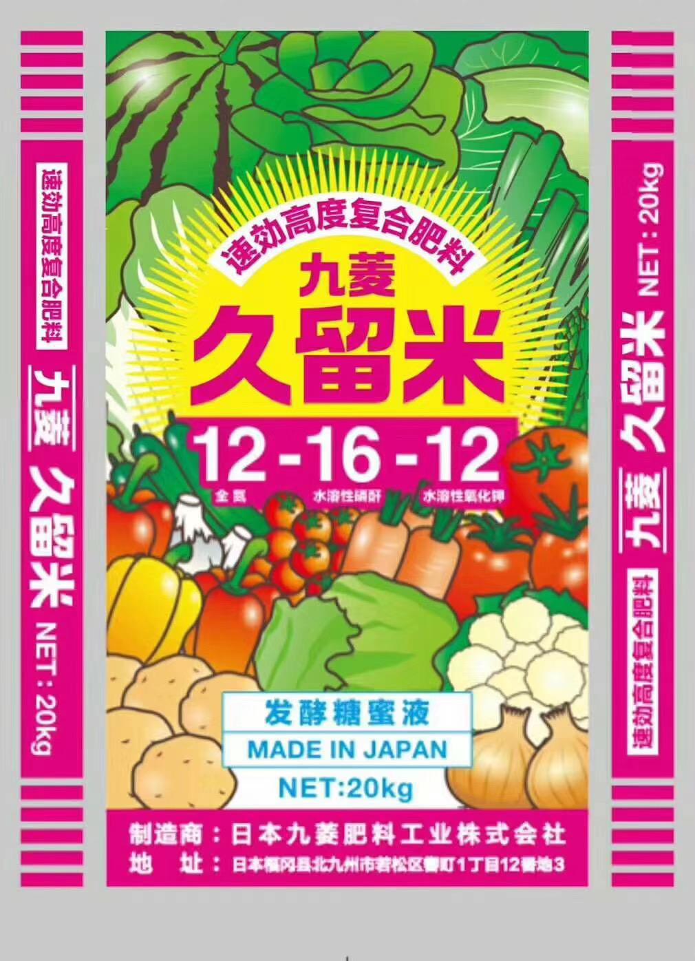 """日本九菱有机肥料复合肥包装fun88乐天使备用""""农产品蔬菜插画""""风格"""