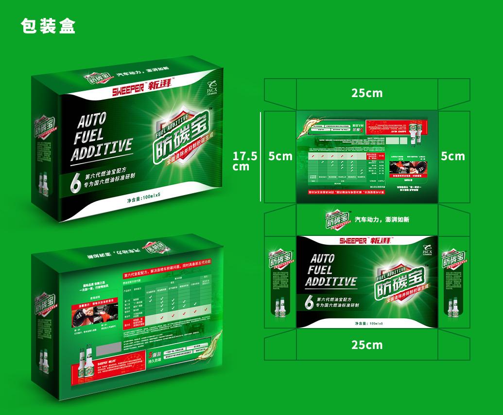 SWEEPER 新湃防碳宝汽车燃油添加剂品牌瓶型与包装设计