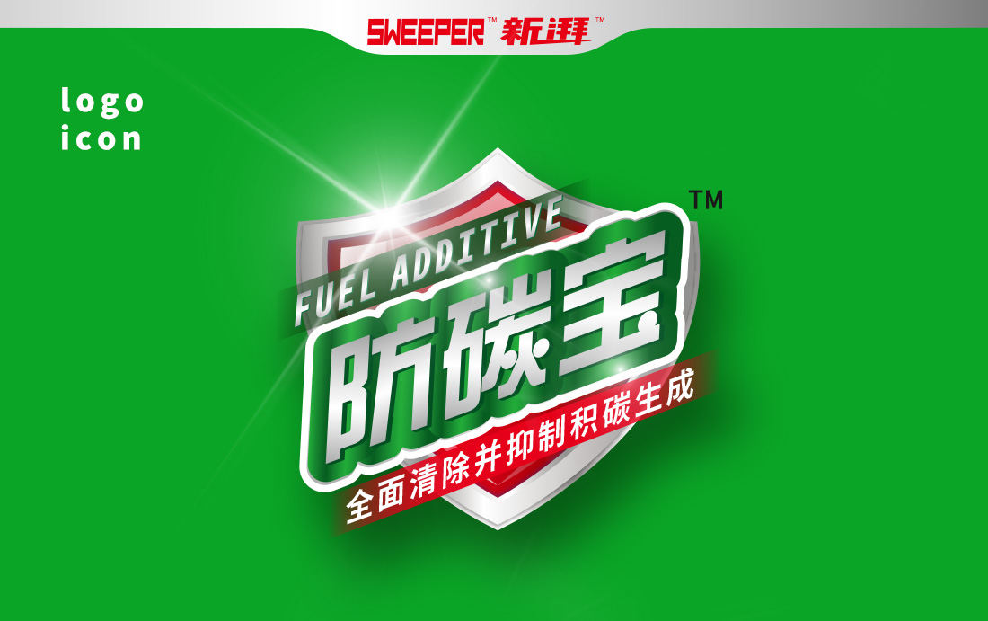 SWEEPER 新湃防碳宝汽车燃油添加剂品牌logo设计