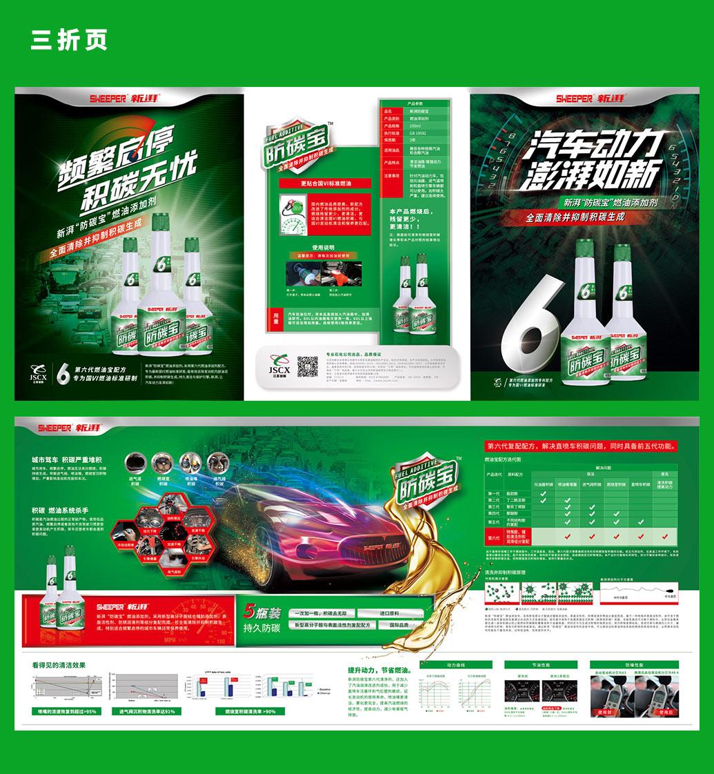 SWEEPER 新湃防碳宝汽车燃油添加剂品牌宣传三折页文案策划及设计