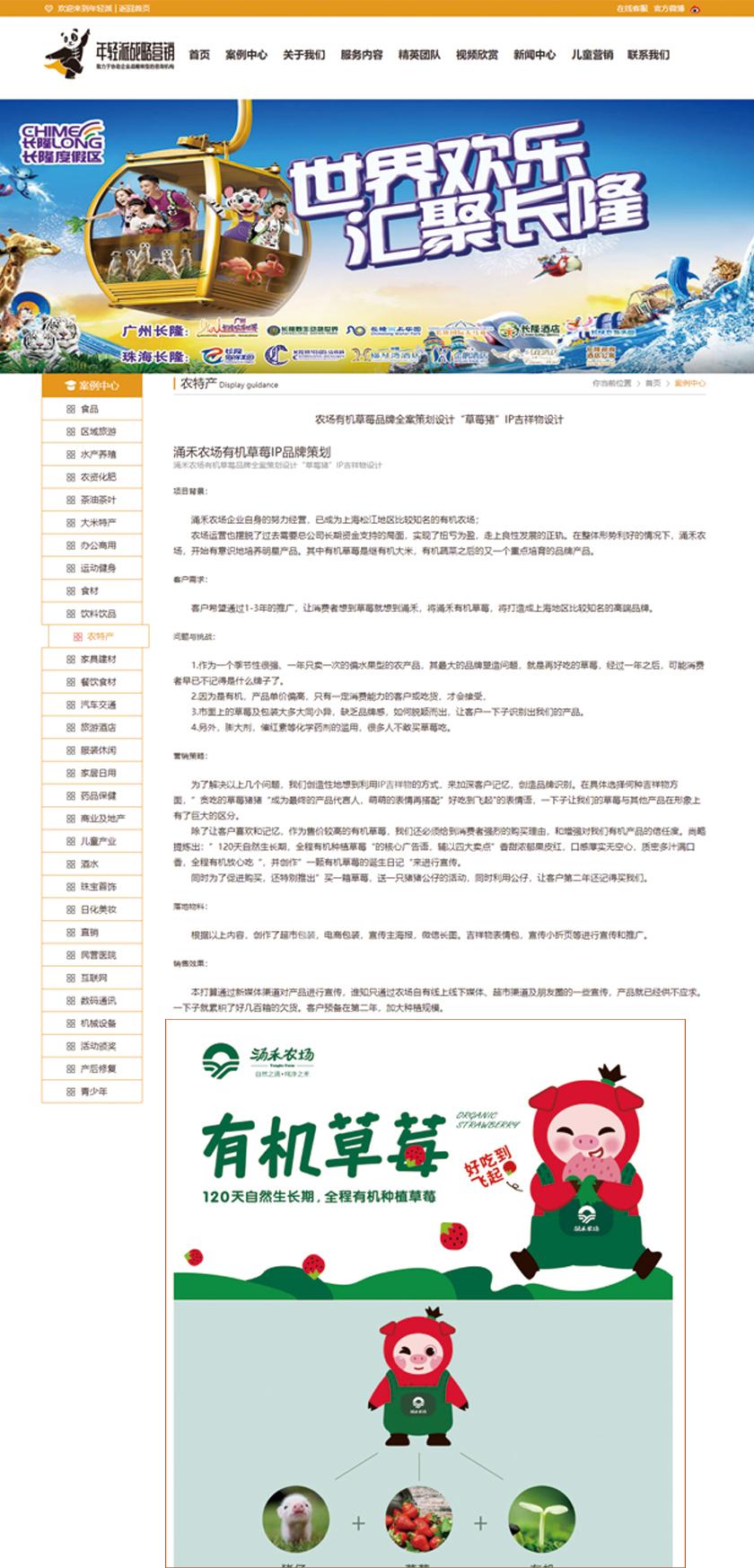 广州年轻派战略营销顾问盗用尚略涌禾农场有机草莓fun88体育备用全案fun88体育手机fun88乐天使备用案例