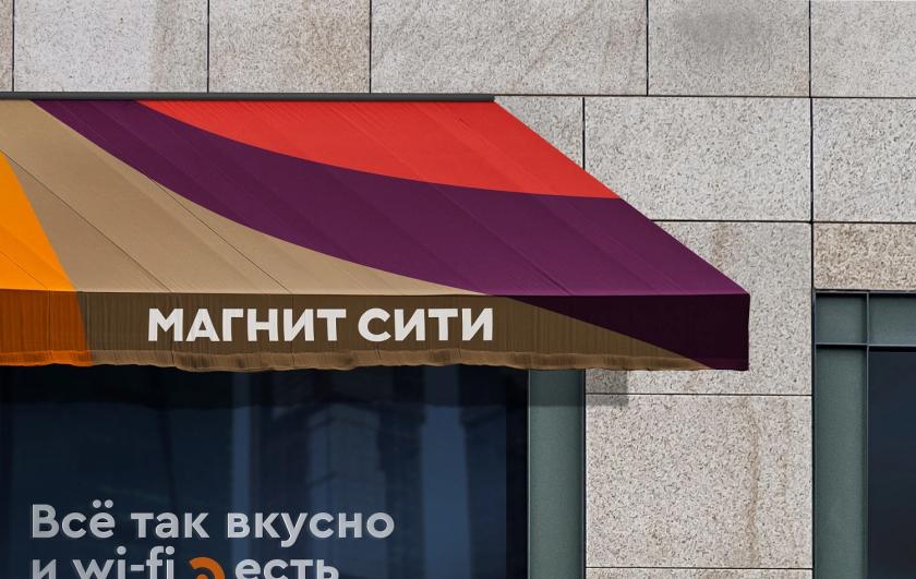 Magnit City咖啡餐厅与零售跨界连锁店铺品牌全案设计-logo/vi/空间设计