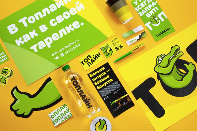 Topline 汽车加油站连锁品牌设计-鳄鱼logo/vi/