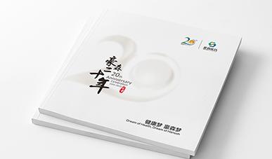 豪森医药20周年庆企业纪念宣传画册fun88乐天使备用