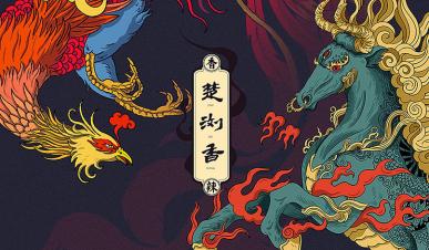 楚浏香食品电商品牌全案策划设计