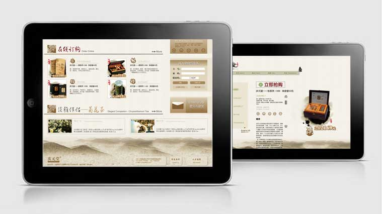17庆元堂菊花茶网站设计-上海网站建设公司-上海品牌全案策划设计公司
