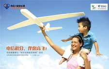 中国电信积分广告创意设计