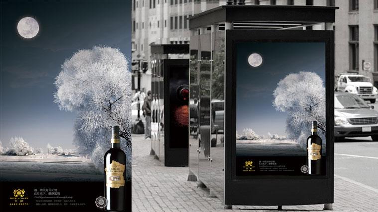 皇轩葡萄酒平面广告创意设计-上海酒类广告设计公司2