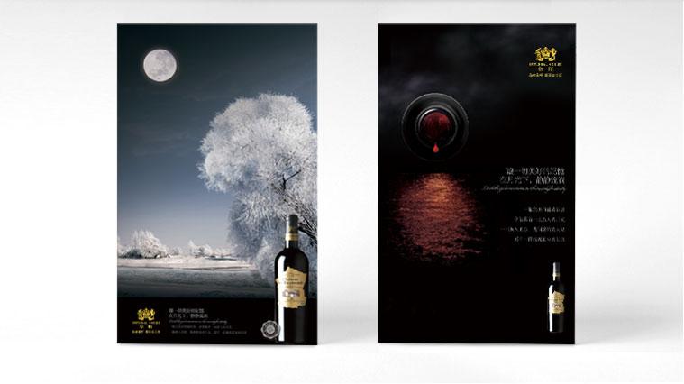 皇轩葡萄酒平面广告创意设计-上海酒类广告设计公司1