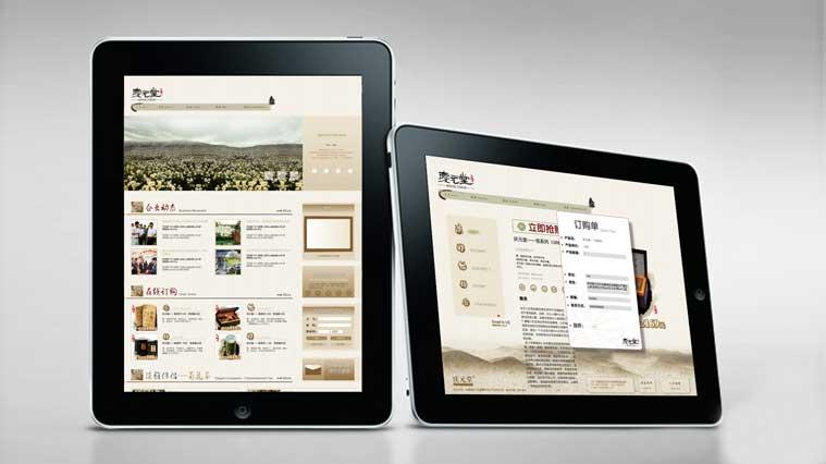 15庆元堂菊花茶网站设计-上海网站建设公司-上海品牌全案策划设计公司