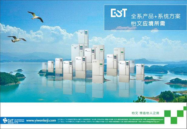 怡文科技企业形象海报创意设计
