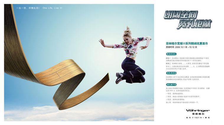 菲林格尔木地板促销fun88体育手机与广告fun88乐天使备用-上海建材营销fun88体育手机fun88乐天使备用公司8
