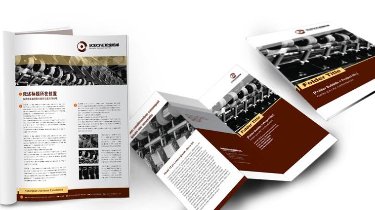 松宝纺织机械企业品牌VI设计-广告版式折页版式设计-上海VI设计公司3