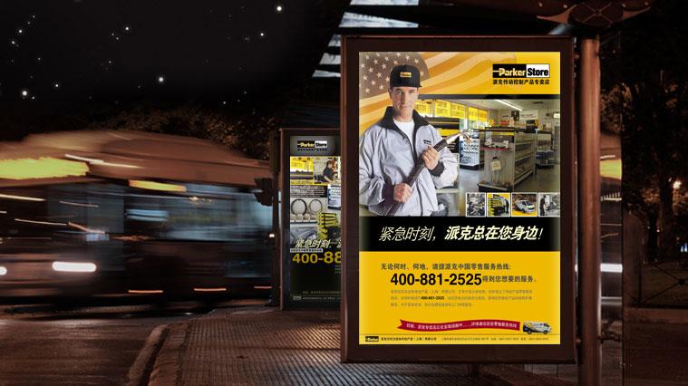 派克汉尼汾传动控制产品平面广告创意fun88乐天使备用-上海工业品广告fun88乐天使备用公司1
