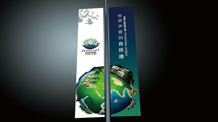 海泽里旅游地产标志设计