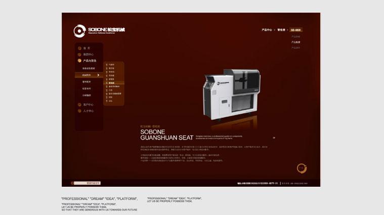 松宝纺织机械企业品牌VI设计-网站VI设计-上海VI设计公司