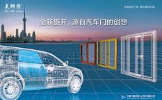 """美狮隆门窗""""比附""""品牌定位-上海品牌策划公司"""