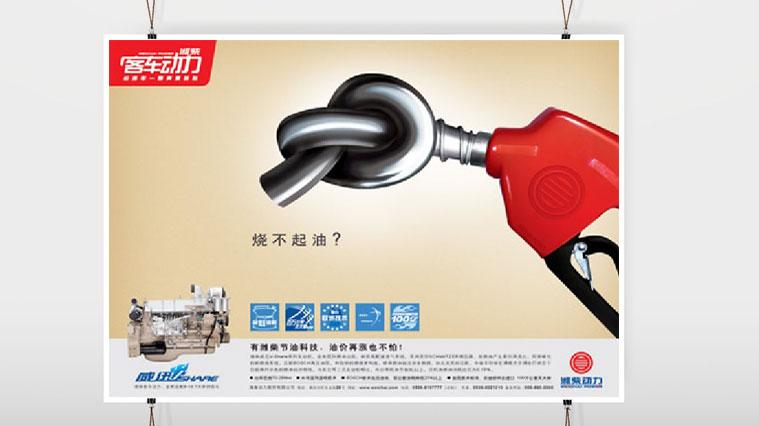 3潍柴动力平面广告创意设计-上海工业品广告策划设计公司