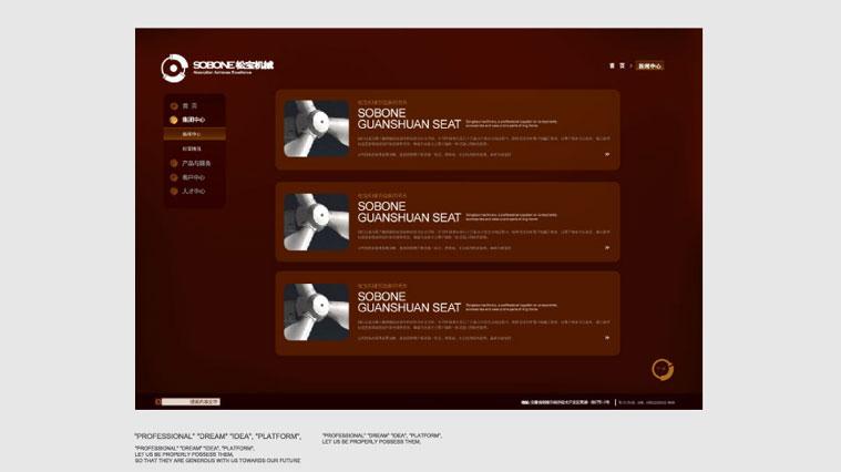 9  松宝纺织机械企业形象全案策划设计-网站策划设计-上海品牌形象策划设计公司
