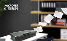 中晶科技扫描仪广告设计
