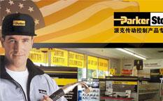 派克汉尼汾传达控制工业品平面广告创意设计