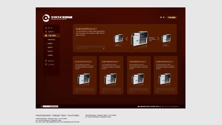 松宝纺织机械企业品牌VI设计-网站VI设计-上海VI设计公司8