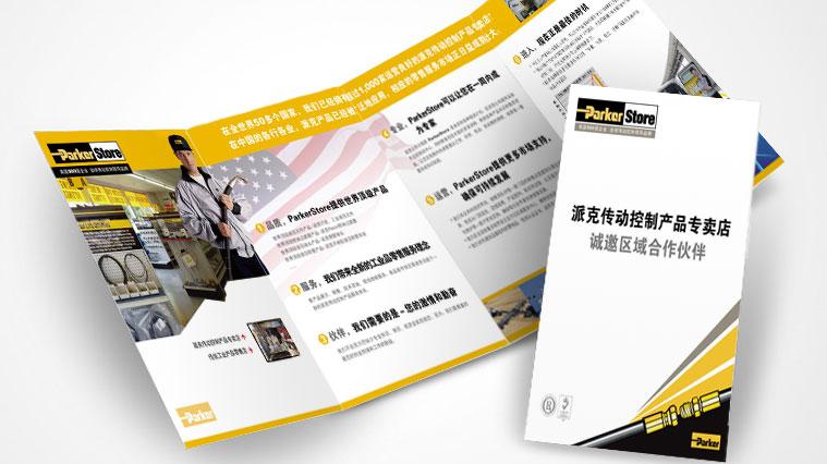 派克汉尼汾传动控制产品招商宣传折页设计-上海工业品广告设计公司