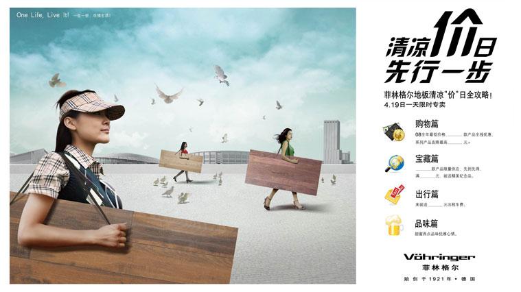 菲林格尔木地板促销fun88体育手机与广告fun88乐天使备用-上海建材营销fun88体育手机fun88乐天使备用公司9