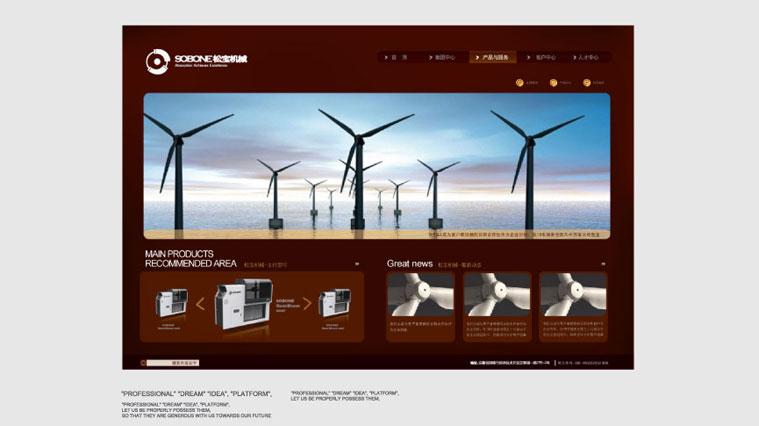 松宝纺织机械企业品牌VI设计-网站VI设计-上海VI设计公司11